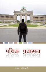 Cover_Pathik_Pravasan