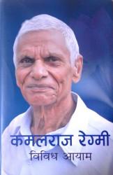 Kamal R regmi