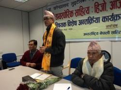 'डायस्पोरिक नेपाली साहित्य: हिजो, आज र भोलि' शीर्षकमा यु. के. मा अन्तरक्रिया