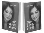 nari book