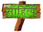 अमेरिका नेपाल साहित्य प्रतिष्ठानको स्थापना