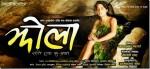Jhola Nepali Movie Poster