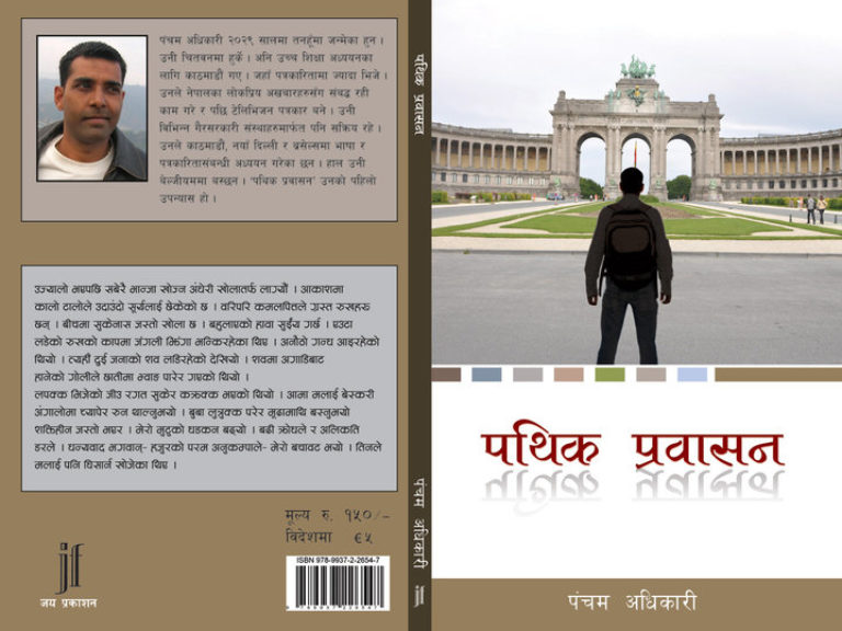 Pathik Pravasan, a novel worth reading