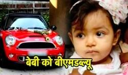 अमिताभ बच्चनले नातिनीलाई  दिए बीएमडब्लु कार उपहार