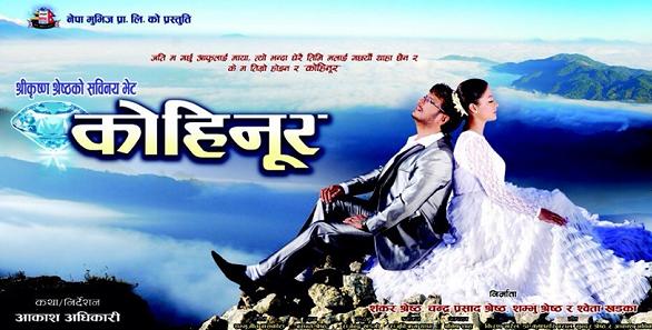 kohinoor-poster