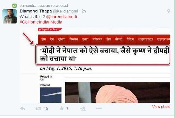 Go-home-Indian-media