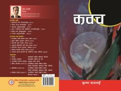 Kawach_Cover edited