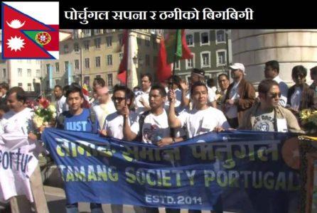 पोर्चुगलमा नेपाली ठगहरूको बिगबिगी